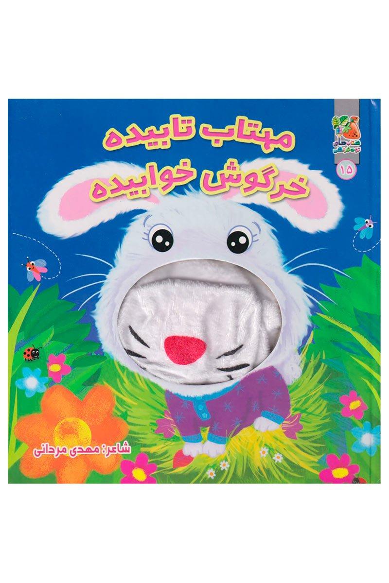 كتاب-عروسكي-15--مهتاب-تابيده-خرگوش-خوابيده-(سايه-گستر)-خشتي-سخت