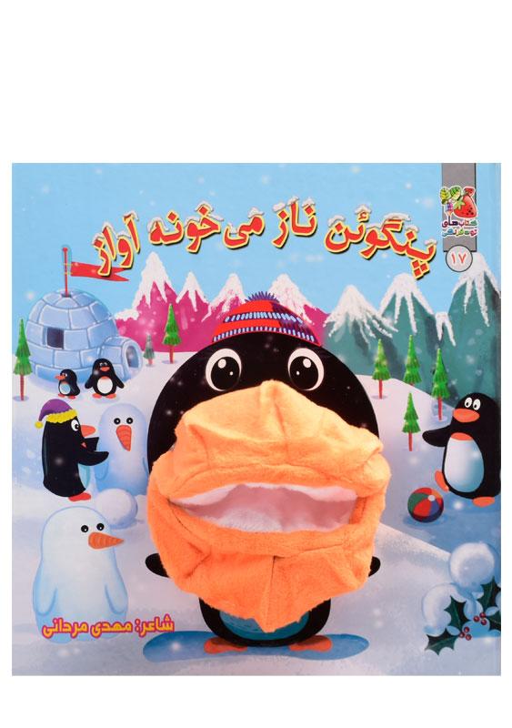 كتاب-عروسكي-17--پنگوئن-ناز-مي-خونه-آواز-(سايه-گستر)-خشتي-سخت