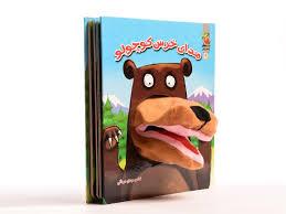 كتاب-عروسكي-09--صداي-خرس-كوچولو-(سايه-گستر)-خشتي-سخت
