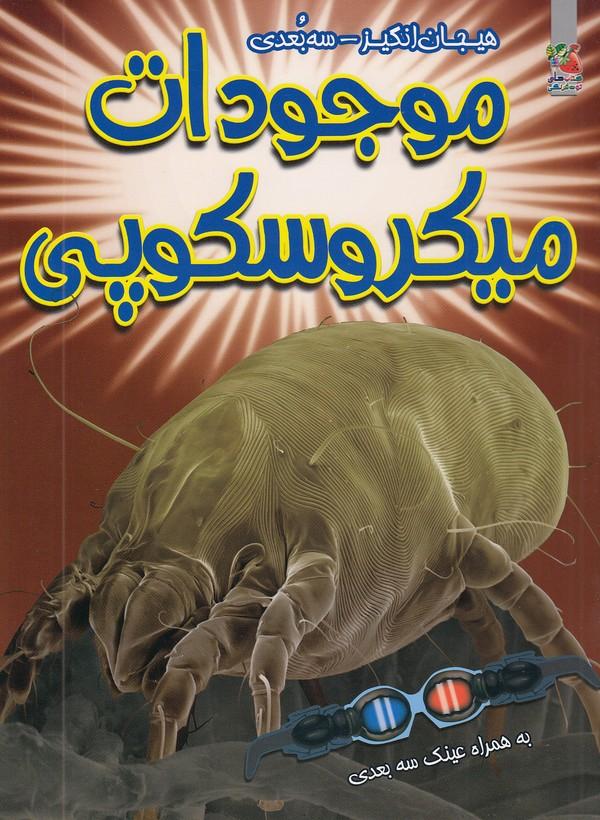 موجودات-ميكروسكوپي-سه-بعدي(سايه-گستر)رحلي-شوميز