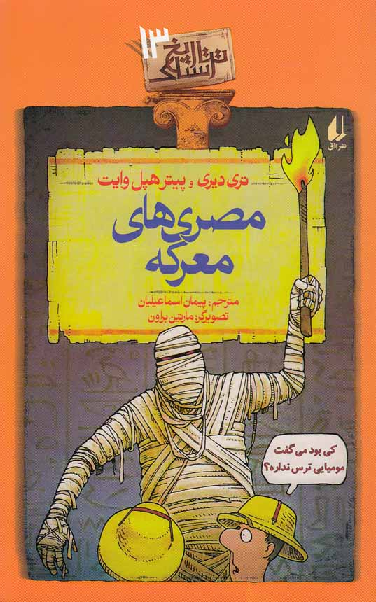 تاريخ-ترسناك13-مصري-هاي-معركه(افق)رقعي-شوميز