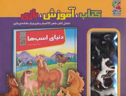 كتاب،-آموزش،-بازي---دنياي-اسب-ها-(سايه-گستر)-جعبه-اي-همراه-با-اسباب-بازي