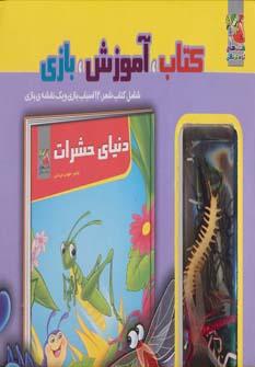 كتاب،-آموزش،-بازي---دنياي-حشرات-(سايه-گستر)-جعبه-اي-همراه-با-اسباب-بازي