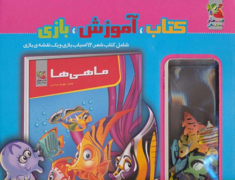 كتاب،-آموزش،-بازي---ماهي-ها-(سايه-گستر)-جعبه-اي-همراه-با-اسباب-بازي