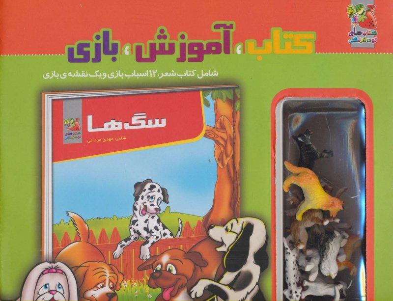 كتاب،-آموزش،-بازي---سگ-ها-(سايه-گستر)-جعبه-اي-همراه-با-اسباب-بازي