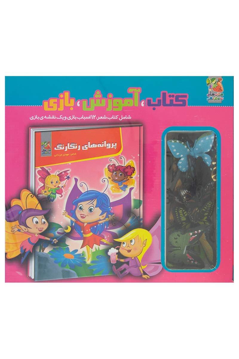 كتاب،-آموزش،-بازي---پروانه-هاي-رنگارنگ-(سايه-گستر)-جعبه-اي-همراه-با-اسباب-بازي