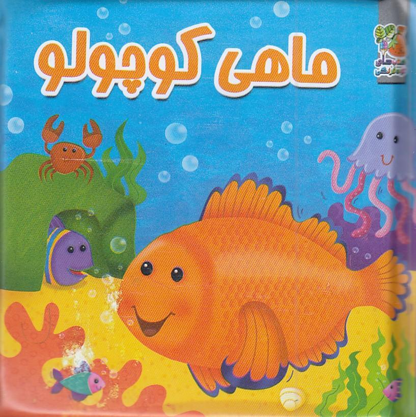 كتاب-حمام---ماهي-كوچولو-(سايه-گستر)-1-16