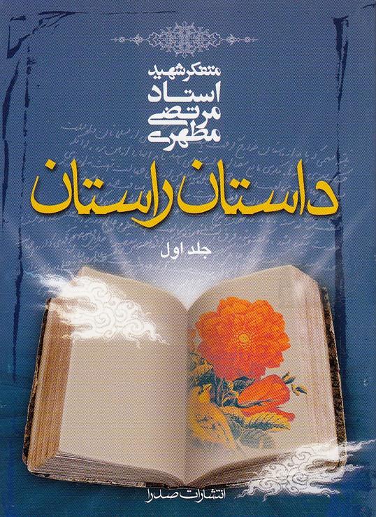 داستان-راستان2جلدي(صدرا)1-8-شوميز