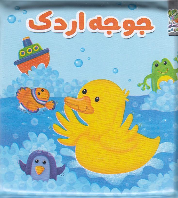 كتاب-حمام---جوجه-اردك-(سايه-گستر)-1-16--