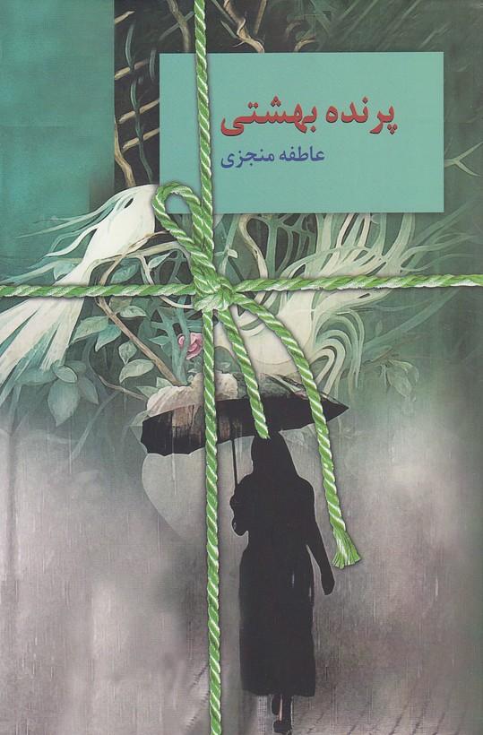 پرنده-بهشتي-(سخن)-رقعي-شوميز