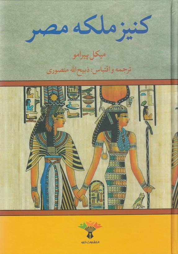 كنيزملكه-مصر(تاو)وزيري-سلفون