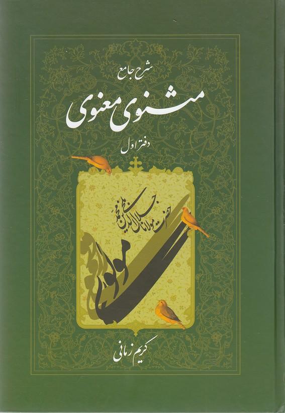 شرح-جامع-مثنوي-معنوي---دفتر1-(اطلاعات)-وزيري-سلفون
