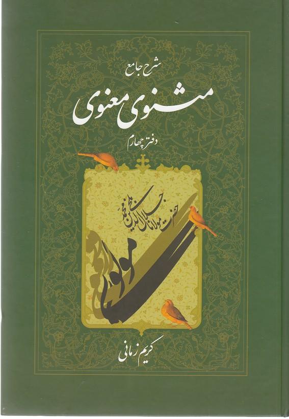 شرح-جامع-مثنوي-معنوي---دفتر4-(اطلاعات)-وزيري-سلفون