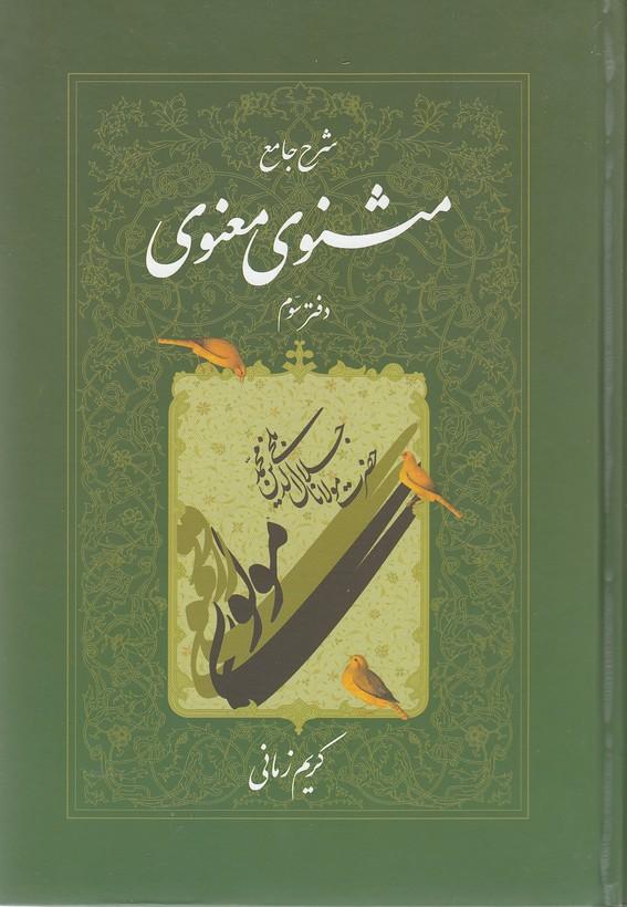 شرح-جامع-مثنوي-معنوي---دفتر3-(اطلاعات)-وزيري-سلفون