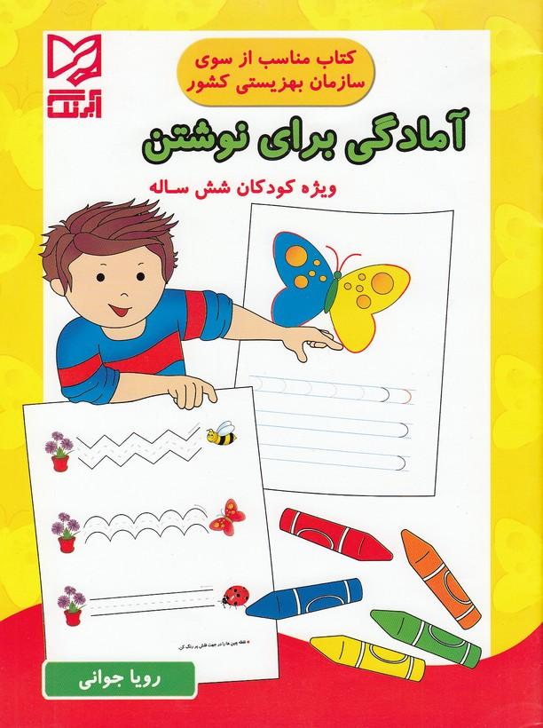 آبرنگ---آمادگي-براي-نوشتن-ويژه-كودكان-4-تا-6-ساله