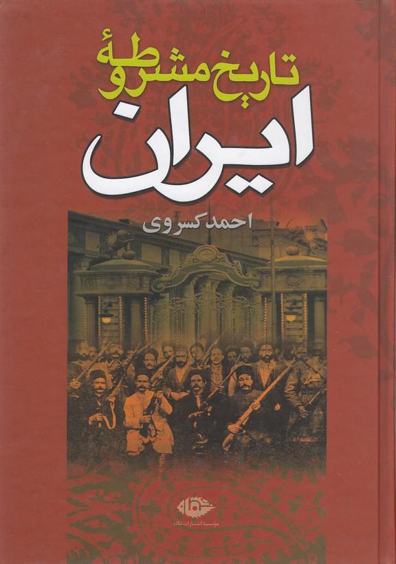 تاريخ-مشروطه-ايران(نگاه)وزيري-سلفون
