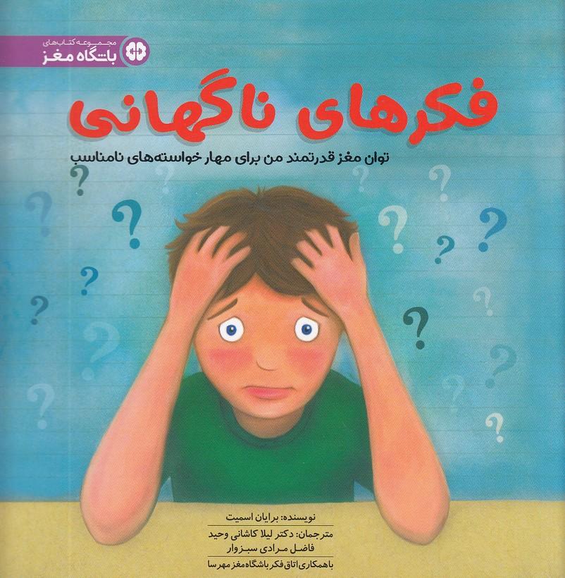 مجموعه-كتابهاي-باشگاه-مغز-فكرهاي-ناگهاني(مهرسا)خشتي-شوميز