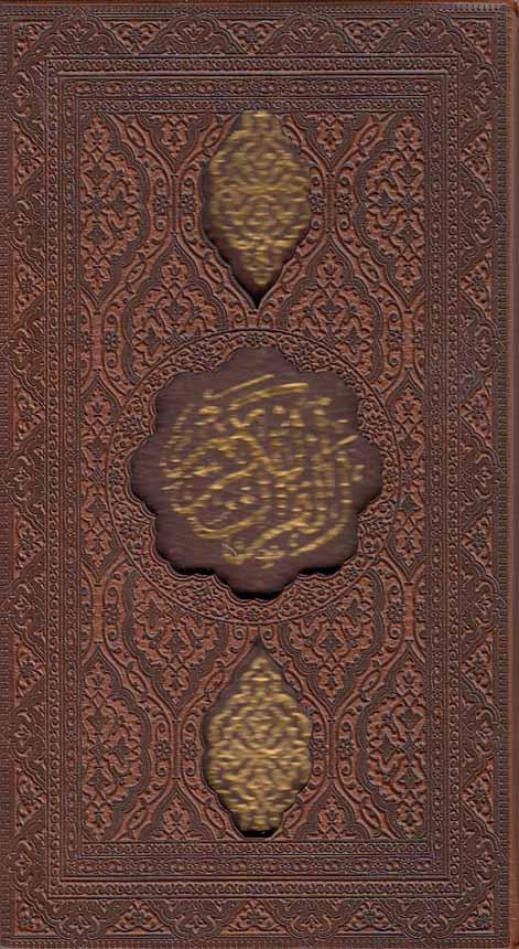 =قرآن-(پيام-عدالت)-عثمان-طه-پالتويي-قابدار-چرم-قمشه-اي-