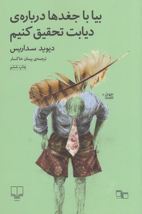 بياباجغدهادرباره-ي-ديابت-تحقيق-كنيم(چشمه)رقعي-شوميز