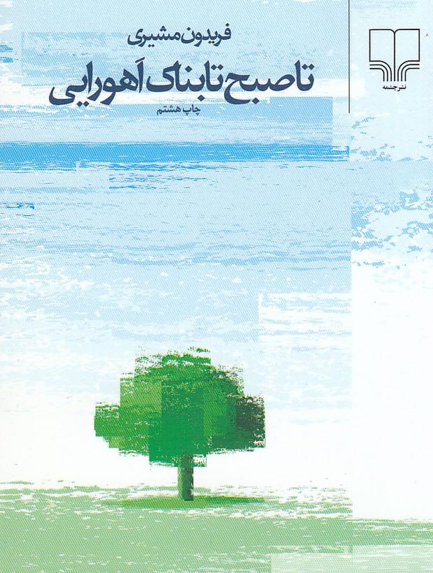 تاصبح-تابناك-اهورايي(چشمه)1-8شوميز
