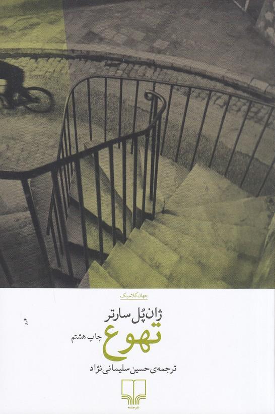 تهوع(چشمه)رقعي-شوميز