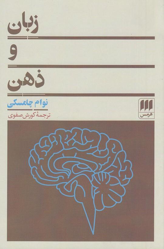 زبان-و-ذهن-(هرمس)-رقعي-شوميز
