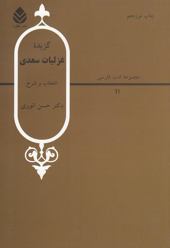 گزيده-غزليات-سعدي-(قطره)-وزيري-شوميز