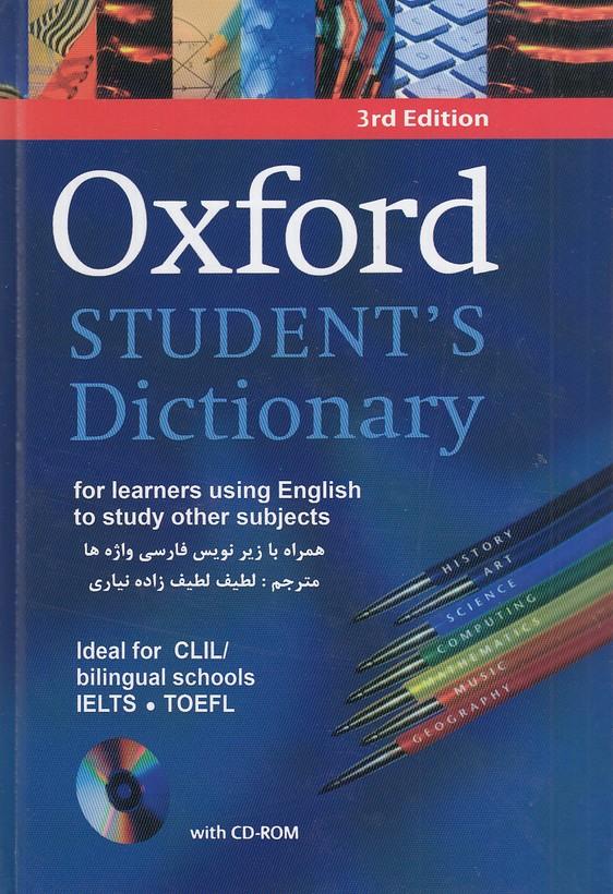 oxford-student-با-زيرنويس-فارسي-(آذران)-رقعي-سلفون