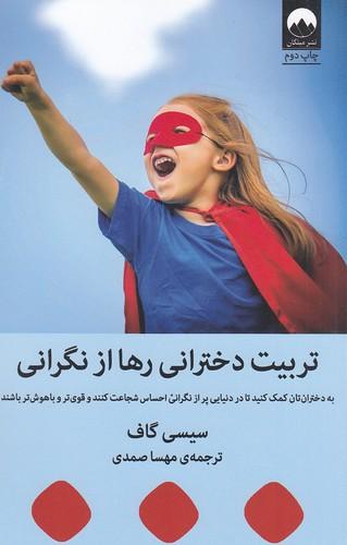 تربيت-دختراني-رهاازنگراني(ميلكان)رقعي-شوميز