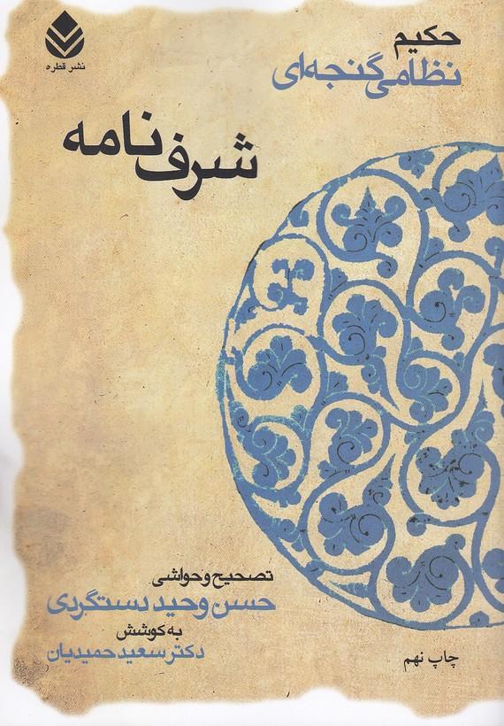 شرف-نامه-(قطره)-وزيري-شوميز