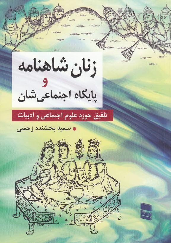 زنان-شاهنامه-و-پايگاه-اجتماعي-شان-(رسا)-وزيري-شوميز