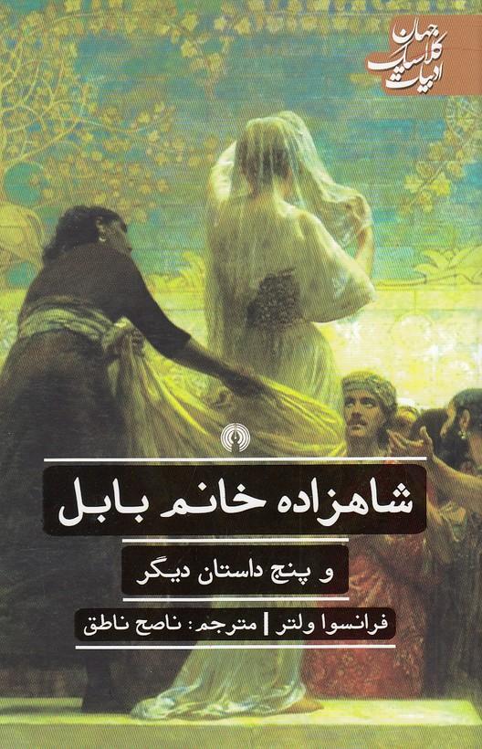 شاهزاده-خانم-بابل-و-پنج-داستان-ديگر-(علمي-وفرهنگي)-رقعي-شوميز