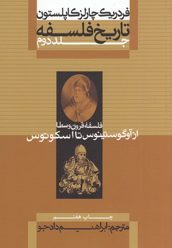 تاريخ-فلسفه2-فلسفه-قرون-وسطاازآوگوستينوس-تااسكوتوس(علمي-وفرهنگي)وزيري-شوميز