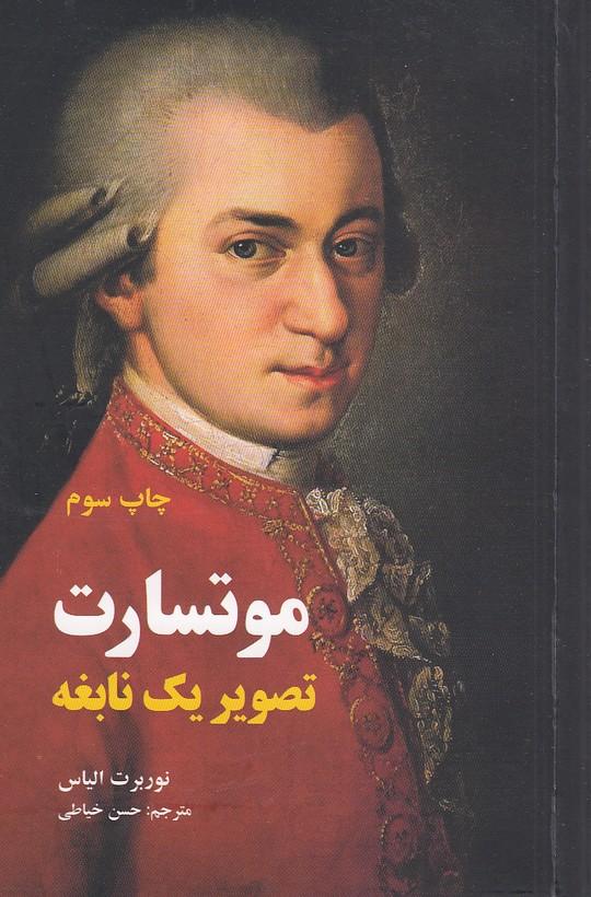 موتسارت---تصوير-يك-نابغه-(علمي-وفرهنگي)-رقعي-شوميز