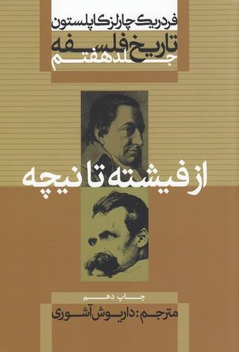 تاريخ-فلسفه-7--از-فيشته-تا-نيچه-(علمي-وفرهنگي)-وزيري-شوميز