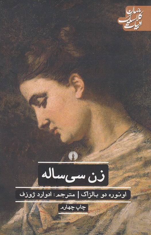 زن-سي-ساله-(علمي-وفرهنگي)-رقعي-شوميز