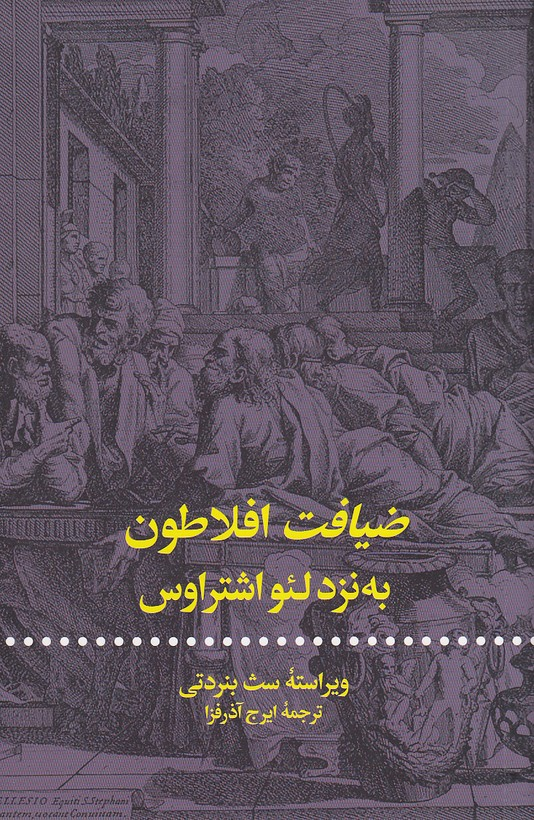 ضيافت-افلاطون-به-نزد-لئو-اشتراوس-(علمي-وفرهنگي)-رقعي-شوميز