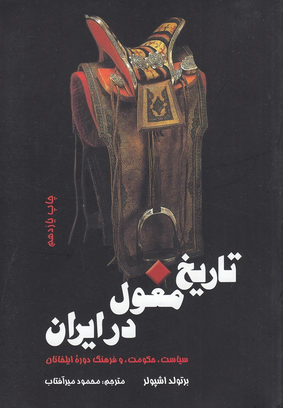 تاريخ-مغول-در-ايران-(علمي-وفرهنگي)-وزيري-شوميز
