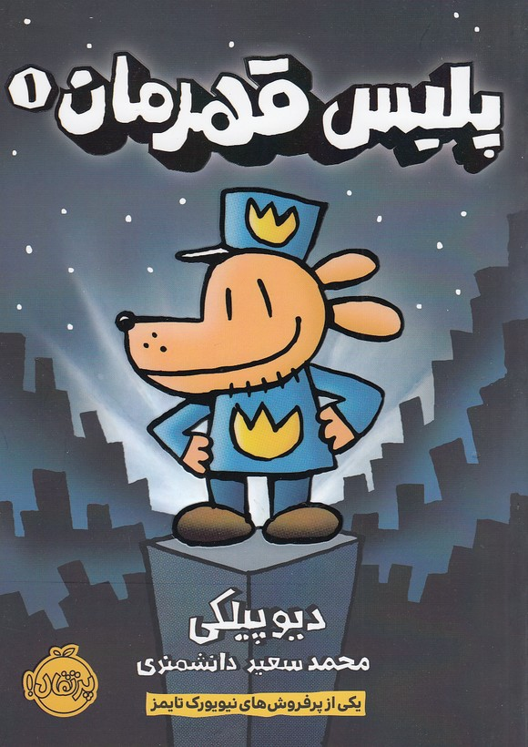 پليس-قهرمان1(پرتقال)رقعي-شوميز