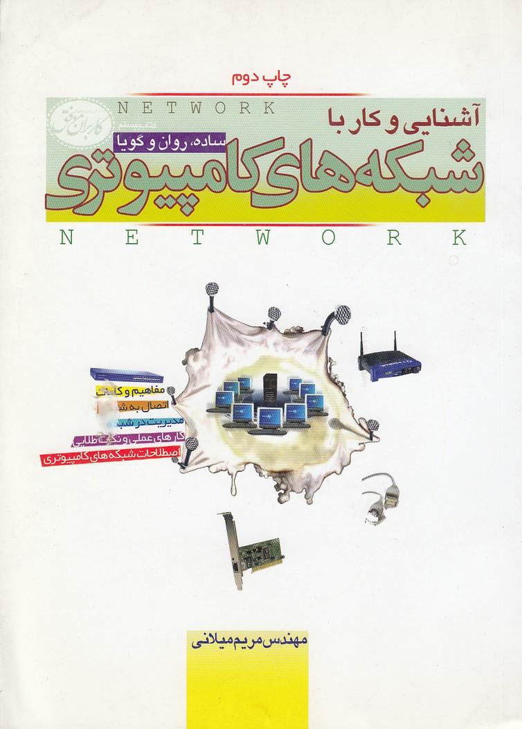 آشنايي-و-كار-با-شبكه-هاي-كامپيوتري-(جوانان-موفق)-وزيري-شوميز