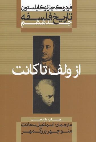 تاريخ-فلسفه6-ازولف-تاكانت(علمي-وفرهنگي)وزيري-شوميز