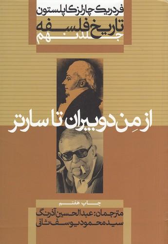 تاريخ-فلسفه9-ازمن-دوبيران-تاسارتر(علمي-وفرهنگي)وزيري-شوميز
