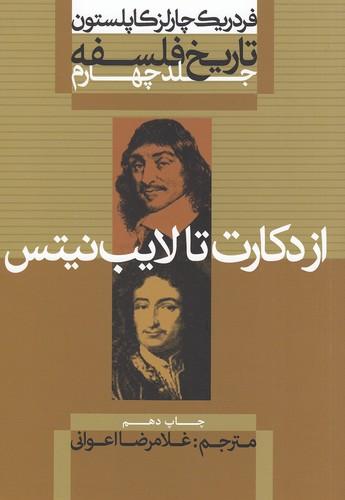تاريخ-فلسفه4-ازدكارت-تالايب-نيتس(علمي-وفرهنگي)وزيري-شوميز
