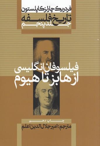 تاريخ-فلسفه5-فيلسوفان-انگليسي-ازهابزتاهيوم(علمي-وفرهنگي)وزيري-سلفون