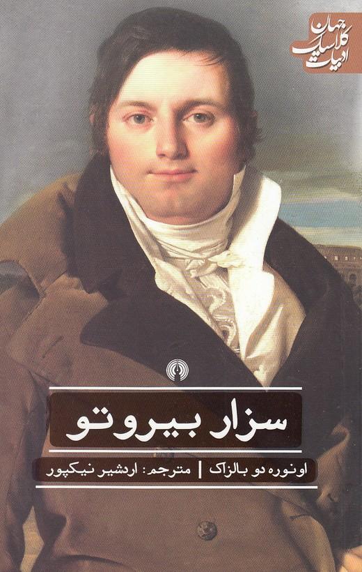 سزار-بيروتو-(علمي-وفرهنگي)-رقعي-شوميز