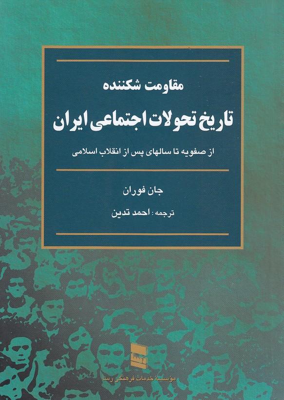 مقاومت-شكننده---تاريخ-تحولات-اجتماعي-ايران-(رسا)-وزيري-شوميز