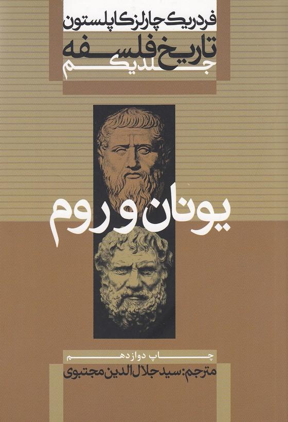 تاريخ-فلسفه1-يونان-وروم(علمي-وفرهنگي)وزيري-شوميز