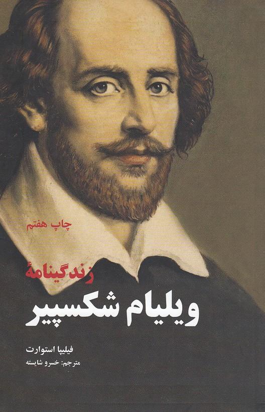 زندگينامه-ويليام-شكسپير-(علمي-وفرهنگي)-رقعي-شوميز