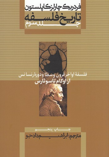 تاريخ-فلسفه3-فلسفه-اواخرقرون-وسطاودوره-رنسانس-ازاوكام-تاسوئارس(علمي-وفرهنگي)وزيري-شوميز