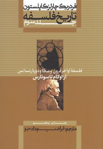 تاريخ-فلسفه-3--فلسفه-اواخر-قرون-وسطا-و-دوره-رنسانس-از-اوكام-تا-سوئارس-(علمي-وفرهنگي)-وزيري-شوميز